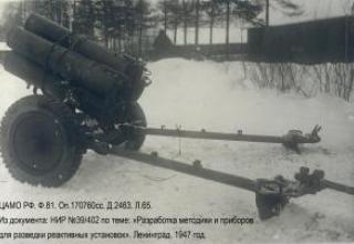 Jet mortar 21cm Nebelwerfer 42